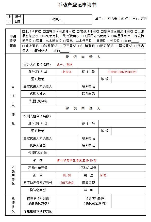 解除行政记过申请书_不动产登记申请书-表格下载-营口市不动产登记中心